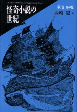 画像1: 【怪奇小説の世紀 第3巻夜の怪】新品