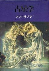 【占星学】 ルル・ラブア
