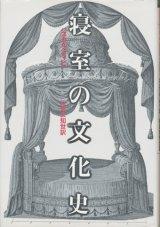 【寝室の文化史】 パスカル・ディビ