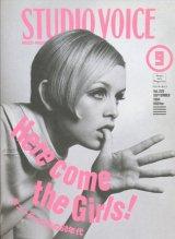 【STUDIO VOICE Here come the Girls! キューティーたちの60年代 1994/9号】