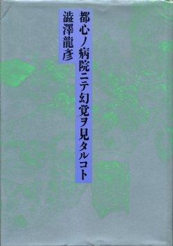 画像1: 【都心ノ病院ニテ幻覚ヲ見タルコト】澁澤龍彦