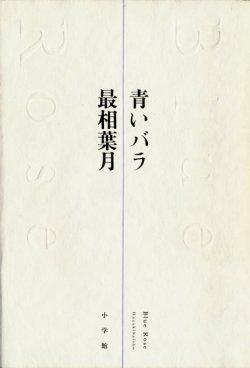 画像1: 【青いバラ】 最相葉月
