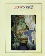 【ホフマン物語】 E・T・A・ホフマン/マリオ・ラボチェッタ
