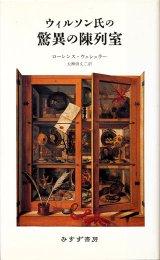 【ウィルソン氏の驚異の陳列室】 ローレンス・ウェシュラー