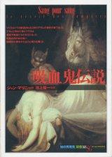 【吸血鬼伝説 「知の再発見」双書38】ジャン・マリニー