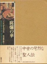 【腐爛の華】J.K.ユイスマンス
