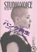 【STUDIO VOICE パンク再生  1994/4号】