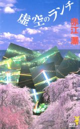 【虚空のランチ】 赤江瀑