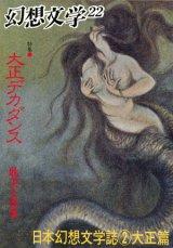 【幻想文学 第22号 大正デカダンス―耽美と怪異 日本幻想文学史2大正篇】