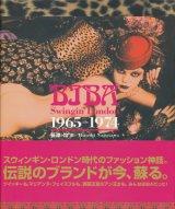 【BIBA スウィンギン・ロンドン 1965-1974】長澤均