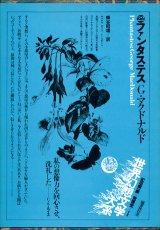 【ファンタステス 世界幻想文学大系22】 G・マクドナルド