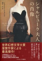 【シャルビューク夫人の肖像】 ジェフリー・フォード