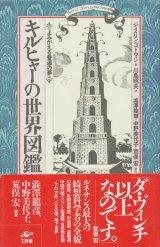 【キルヒャーの世界図鑑】 ジョスリン・ゴドウィン