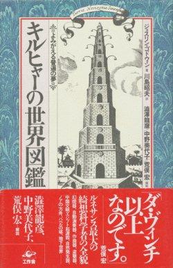 画像1: 【キルヒャーの世界図鑑】 ジョスリン・ゴドウィン