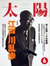 【太陽 江戸川乱歩 怪人乱歩 二十の仮面】1994/6