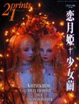 【21prints(プリンツ21) 恋月姫 少女繭】2001年 春号