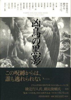 画像1: 【凶鳥の黒影 中井英夫へ捧げるオマージュ】