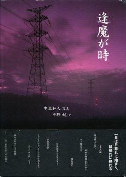 画像1: 【逢魔が時】中野和人/中野純