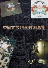【中国古代科学技術展覧】カタログ・図録