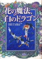 【花の魔法、白のドラゴン】 ダイアナ・ウィン・ジョーンズ