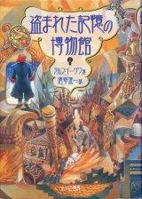 【盗まれた記憶の博物館】 上下巻2冊揃い ラルフ・イーザウ