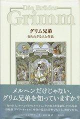 【グリム兄弟 知られざる人と作品】 ベルンハルト・ラウアー