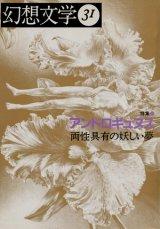 【幻想文学 第31号 アンドロギュヌス 両性具有の妖しい夢】