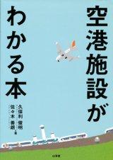 【空港施設がわかる本】 久保利俊明/佐々木善朗