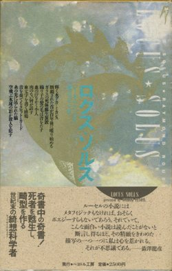 画像1: 【ロクス・ソルス】 レーモン・ルーセル