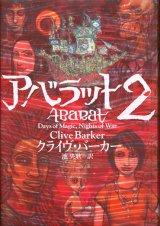 【アバラット2】 クライヴ・バーカー