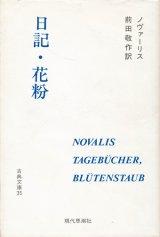 【日記・花粉 古典文庫35】ノヴァーリス