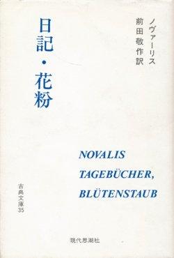 画像1: 【日記・花粉 古典文庫35】ノヴァーリス