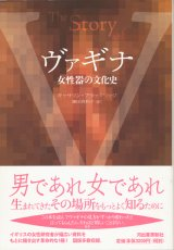 【ヴァギナ〜女性器の文化史】 キャサリン・ブラックリッジ