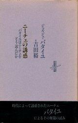 【ニーチェの誘惑/バタイユはニーチェをどう読んだか】 ジョルジュ・バタイユ/吉田裕