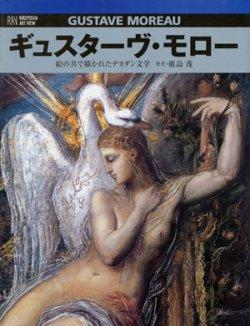 画像1: 【ギュスターヴ・モロー 絵の具で描かれたデカダン文学】 鹿島茂
