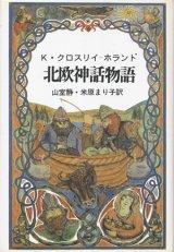 【北欧神話物語】 K・クロスリイ-ホランド