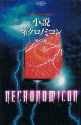 【小説ネクロノミコン】朝松健
