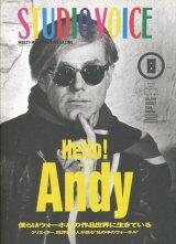 【STUDIO VOICE Hello! Andy 1994/8号】