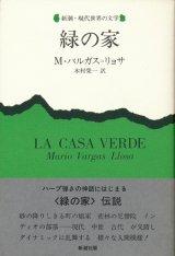 【緑の家 新潮・現代世界の文学】M・バルガス=リョサ