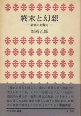 【終末と幻想―絵画の想像力―】坂崎乙郎