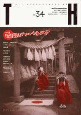 【奇想ジャパネスク】トーキングヘッズ叢書 第34号