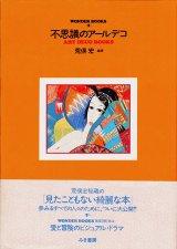 【不思議のアールデコ ART DECO BOOKS】 荒俣宏