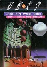 【幻想文学 第60号 幻想ベストブック1993-2000】