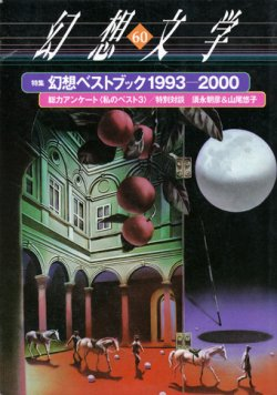 画像1: 【幻想文学 第60号 幻想ベストブック1993-2000】