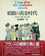 【娼館の黄金時代】 A・ブーダール/ロミ