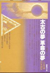 【ドイツ・ロマン派全集 太古の夢革命の夢―自然論・国家論集】