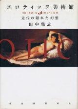 【エロティック美術館 近代の隠された幻想】 田中雅志