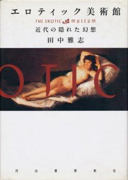 画像1: 【エロティック美術館 近代の隠された幻想】 田中雅志
