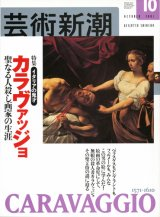 【芸術新潮 イタリアの鬼才 カラヴァッジョ】 2001/10号