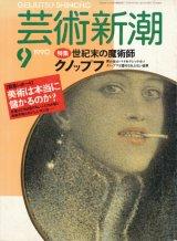 【芸術新潮 世紀末の魔術師 クノップフ】1990/9号